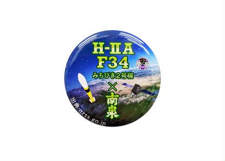 【ロケット打上記念】H2A F34 宇宙だより南泉 25% 900ml 化粧箱入 マグネット付(島内限定品)
