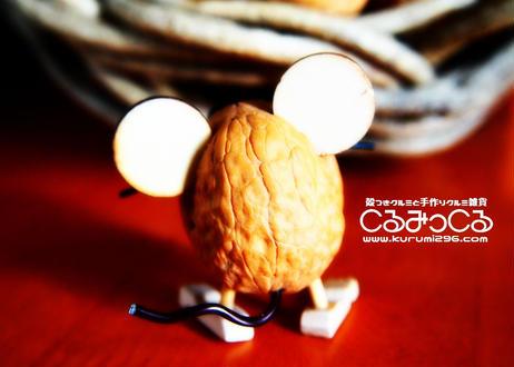 くるみのねずみ くるっきーマウス