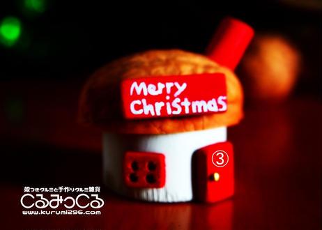 くるみのおうち クリスマスハウス