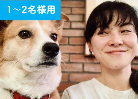 【1〜2名用】玉井夕海live『歌う犬』(60min)