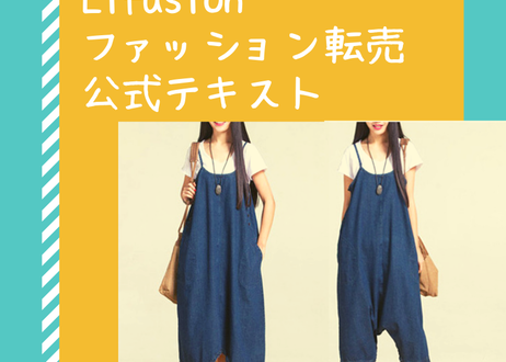 Lifusion(ライフュージョン)ファッション転売公式テキスト