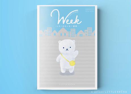 イラスト集「Week -しろくまのいる一週間-」