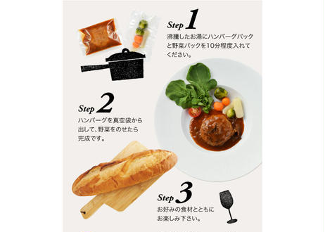 熊野牛ハンバーグ~シェフ特製ソース~5個セット