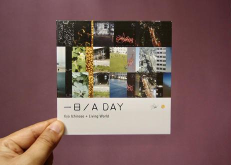 """一ノ瀬響のCD """"A DAY"""""""