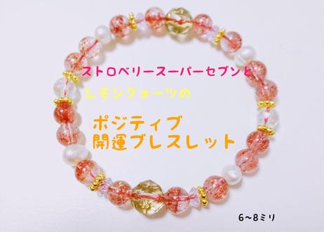 NO5- women's第二弾!!ストロベリースーパーセブンとレモンクオーツ ☆ポジティブ開運ブレスレット 限定特価!
