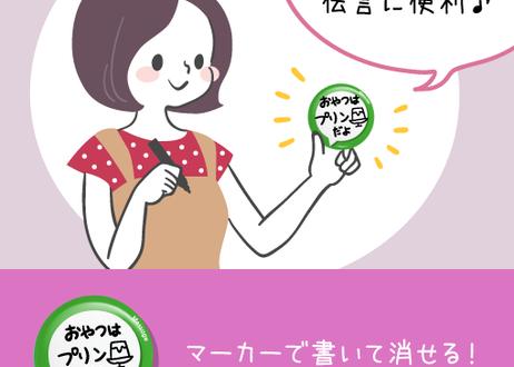 チェキマグ お支度マグネット「連絡帳」