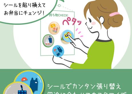 チェキマグ用お支度シール 小学校 エクストラ(シール12枚セット)