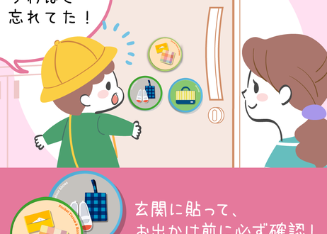 チェキマグ用お支度シール 幼稚園・保育園 エクストラ シール12枚セット