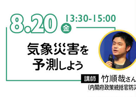 【ライブ配信】U15アドバンス③8/20(金) 気象災害を予測しよう
