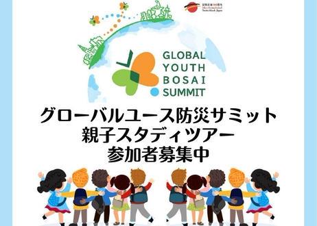 グローバルユース防災サミット  10/30(土) 18:00~19:30 オンライン