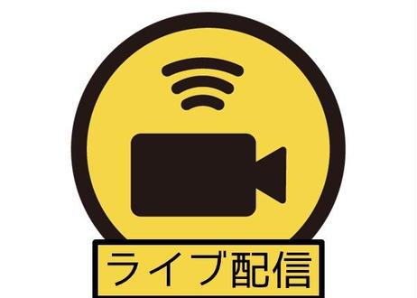 【ライブ配信】U15アドバンス④10/30(土) 世界の仲間とつながろう(お土産つき)