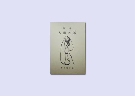 『奇僧 風外道人』(復刻版)