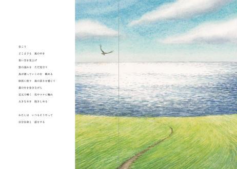 『風が生まれるところ』