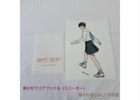 【江口寿史】美少女クリアファイル(全9種)