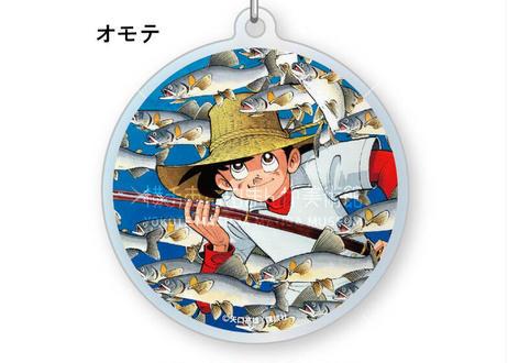 釣りキチ三平 キーホルダー(両面タイプ)