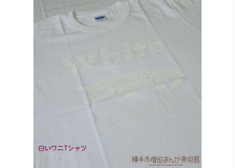 【江口寿史】白いワニ・黒いワニ Tシャツ