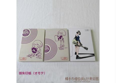 【江口寿史】御朱印帳(全3種)
