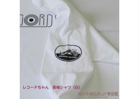 【江口寿史】レコードちゃん 長袖シャツ