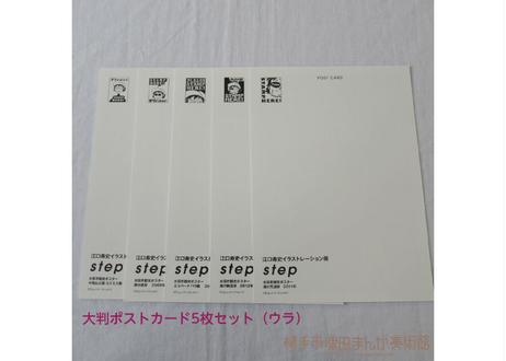 【江口寿史】大判ポストカード5枚セット