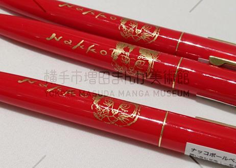 ナッコ ボールペン&メモパッドセット
