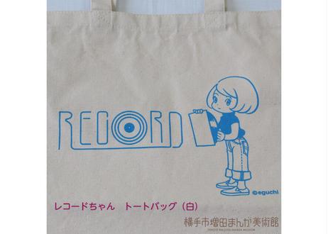 【江口寿史】レコードちゃん トートバッグ【在庫追加】