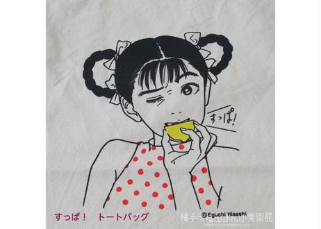 【江口寿史】すっぱ!トートバッグ