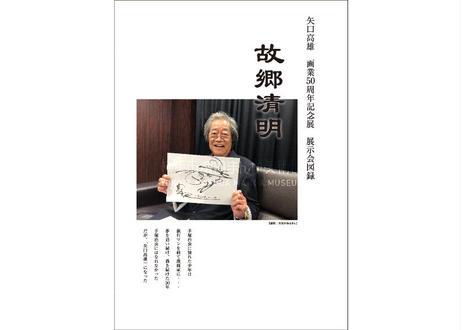 矢口高雄画業50周年記念 展示会図録