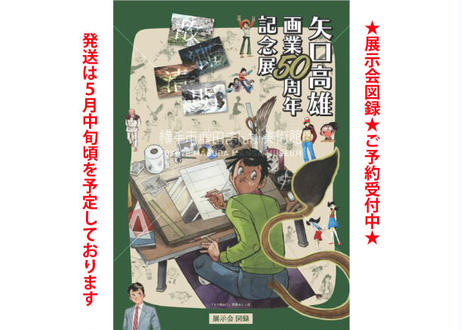 【予約】矢口高雄画業50周年記念 展示会図録