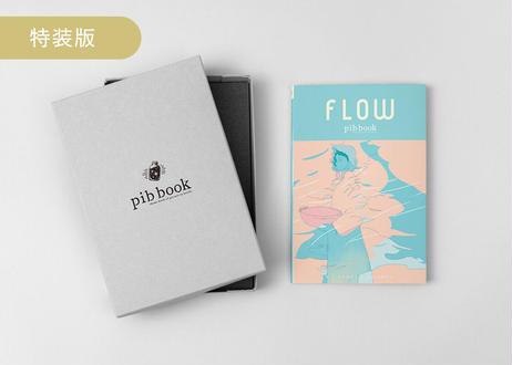 【特装版】pib book 04 / FLOW