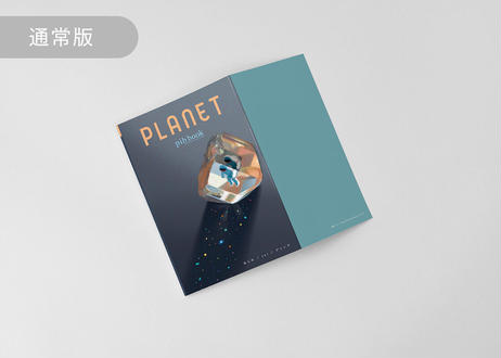 【通常版】pib book 06 / PLANET