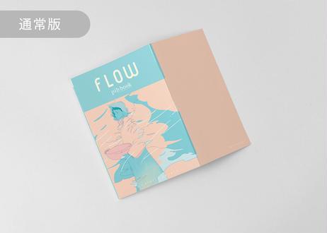 【通常版】pib book 04 / FLOW