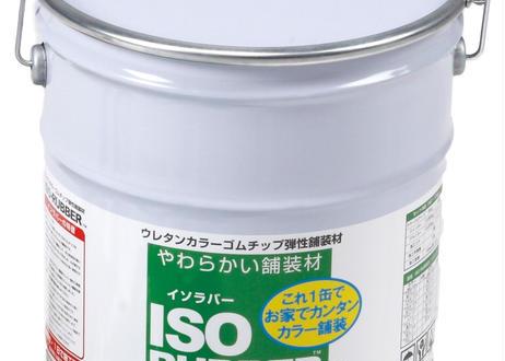 ウレタンカラーゴムチップ舗装材 ISO-RUBBER PACK 1㎡施工フルセットパック★MIXカラー★(ダイセイ イソラバー)