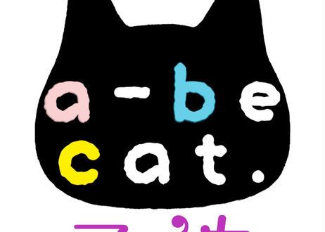 【a-be cat. 】マイカ【AGANO瓦器】
