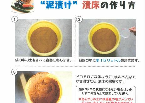 泥漬け用粘土(塩入り)