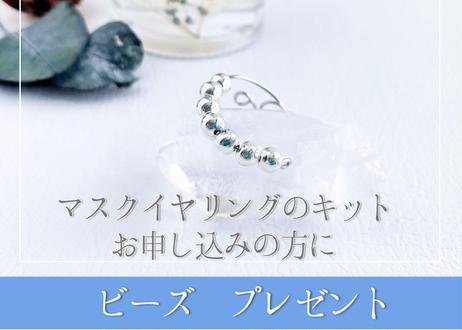 マスクイヤリング作り方講座(通信)
