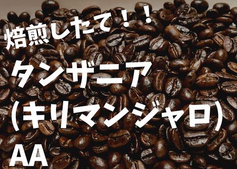 タンザニア(キリマンジャロ)AA200gコーヒー豆焙煎したて!!