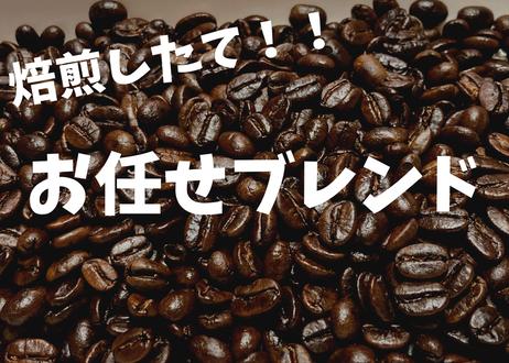 おまかせブレンド400g コーヒー豆焙煎したて!!