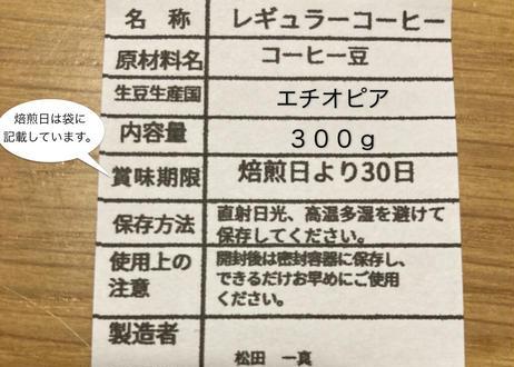 mk自家焙煎お試しセット!!合計400g