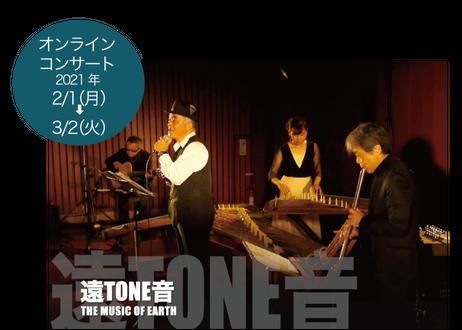 遠TONE音 東京エプタザールコンサート(2020/11/8 収録)配信2021年2月1日〜/コーラスグループ「サーカス」の叶高を迎え、ちょと特別な遠TONE音サウンドをお聴きください。