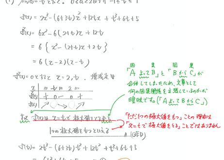阪大入試予想問題セット 文系数学 添削申込