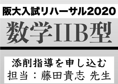 阪大入試リハーサル2020 添削申込【数学IIB型】