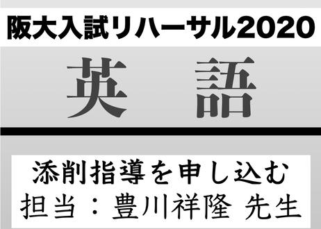 阪大入試リハーサル2020 添削申込【英語】