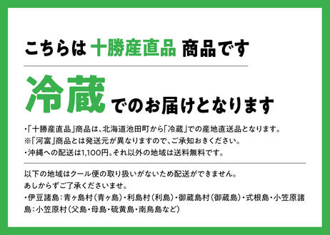 お買い得十勝バラエティーセット(十勝産直品)TIK-451