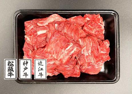 黒毛和牛角切り肉 煮込み用/1kg(500g×2)松坂牛 神戸ビーフ 近江牛などの銘柄牛の端材でつくる贅沢な煮込み用のお肉です