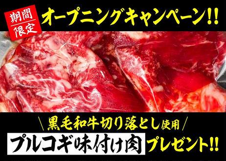 黒毛和牛すき焼き用(モモ)/500g(自家製割り下付)