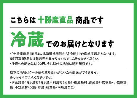 十勝メインキャストお手軽セット(十勝産直品)TIK-701