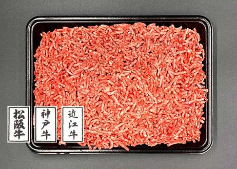 「日本三大ブランド和牛使用」黒毛和牛100%ミンチ/1kg(500g×2) 冷凍庫にストックしておきたい、適量使えて便利なパラパラミンチ肉です
