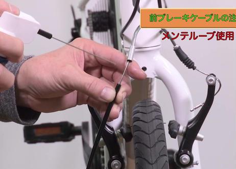 【動画MP4版】C-3通常版 日常の注油のコツ―クロスバイク、フラットバー、Vブレーキ