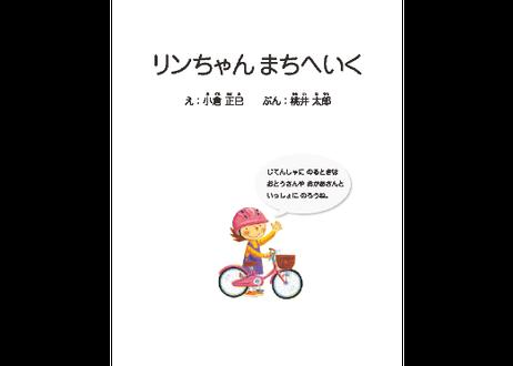 【PDF版】リンちゃんまちへいく