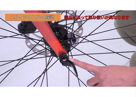 【動画MP4版】C-2通常版 前後輪脱着編・正立状態ークロスバイク、クイックレリーズ、Vブレーキ